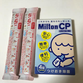 和光堂 - 未開封品 粉ミルク【はいはい】、ミルトン4錠(サンプル品)