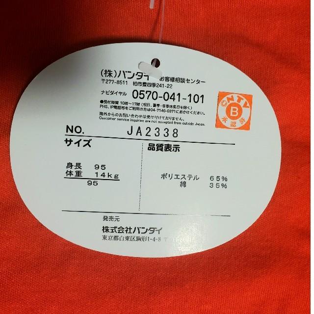 アンパンマン(アンパンマン)のアンパンマン パジャマ 長袖 95 バンダイ キッズ/ベビー/マタニティのキッズ服男の子用(90cm~)(パジャマ)の商品写真
