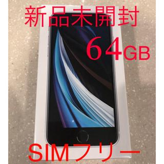 Apple - 新品未開封!iPhoneSE(第2世代) 64GB  ホワイト SIMロック解除