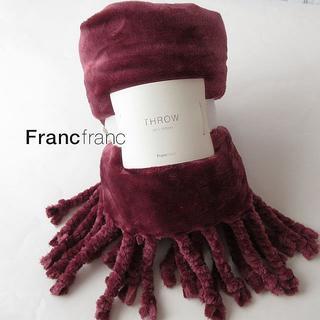 フランフラン(Francfranc)の新品💓フランフラン💓ブランケット ゴーディス スロー(毛布)
