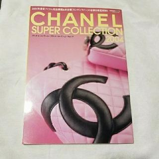 シャネル(CHANEL)のシャネル スーパーコレクション 2004 ムック本 レア本 図鑑(ファッション/美容)