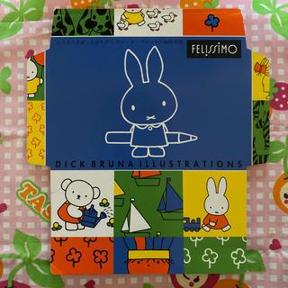 フェリシモ(FELISSIMO)のディック・ブルーナ ぜんぶ柄が違う封筒 37枚(カード/レター/ラッピング)