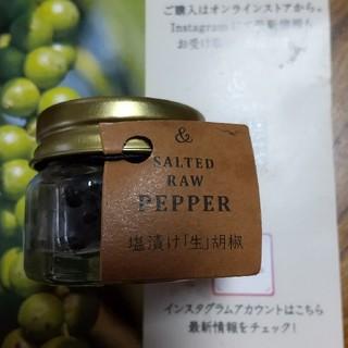 生胡椒の塩漬け