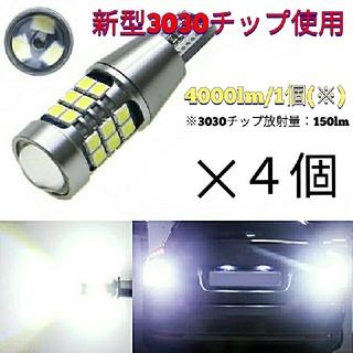 【T10・T16兼用】27連3030チップ 拡散レンズ バックランプ_37