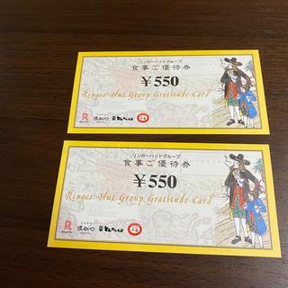 リンガ-ハットグループ株主優待券1100円分(レストラン/食事券)