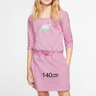 NIKE - ナイキ ワンピース 140センチ ピンク色 新品未使用