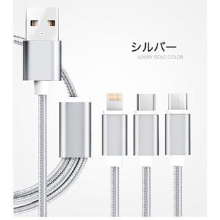 多機能充電ケーブル(バッテリー/充電器)