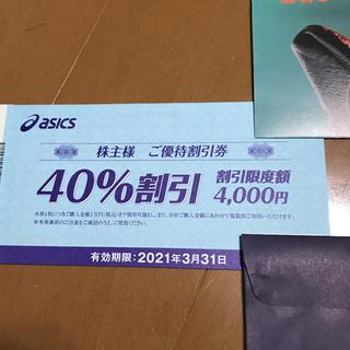 アシックス(asics)のアシックス 株主優待券40%割引券 1枚(ショッピング)