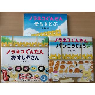 ハクセンシャ(白泉社)のノラネコぐんだん 絵本3冊セット(絵本/児童書)