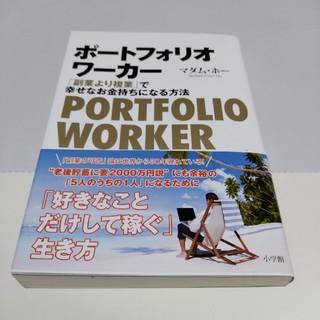 ショウガクカン(小学館)のポートフォリオワーカー 「副業より複業」で幸せなお金持ちになる方法(ビジネス/経済)