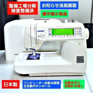 ❤使用極少日本製美品工場整備済❇自動糸調整❇ジューキ コンピューターミシン 本体
