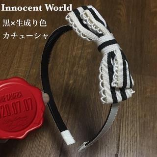 イノセントワールド(Innocent World)の美品☆イノワ☆生成り×黒色リボンカチューシャ(カチューシャ)