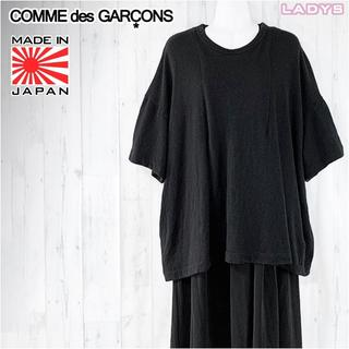 COMME des GARCONS - COMME des GARCONS ビッグシルエットニットドッキングワンピース