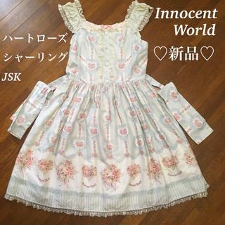 Innocent World - 新品ハートローズシャーリングJSK/イノセントワールド/匿名配送・送料込