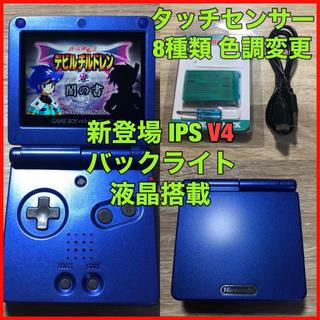 ゲームボーイアドバンス - ゲームボーイアドバンス SP GBA 本体 IPS V4 バックライト 139
