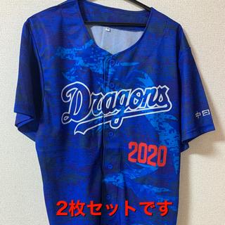 MIZUNO - 中日ドラゴンズ 2020年 昇竜 レプリカ ユニフォーム 2枚