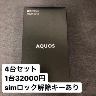アクオス(AQUOS)のAQUOS zero2 ブラック ソフトバンク 4台(スマートフォン本体)