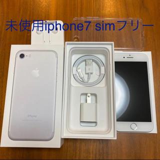 アップル(Apple)の【未使用】iPhone 7 Silver 32 GB SIMフリー(スマートフォン本体)