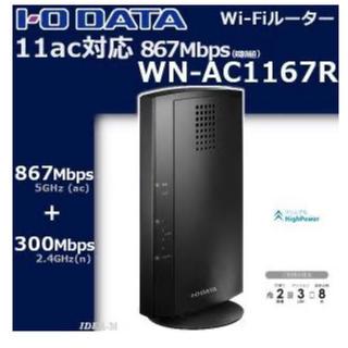 アイオーデータ(IODATA)のI・O DATA 無線LANルーター WN-AC1167R(PC周辺機器)