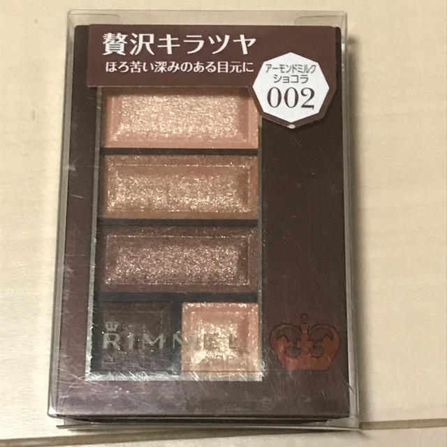 RIMMEL(リンメル)のリンメル アイシャドウ コスメ/美容のベースメイク/化粧品(アイシャドウ)の商品写真