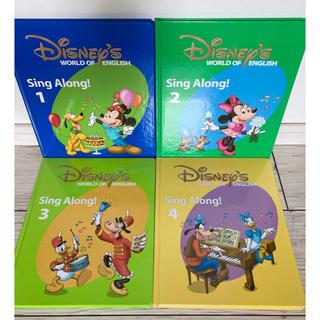 Disney - シングアロング 絵本 ディズニー英語システム DWE