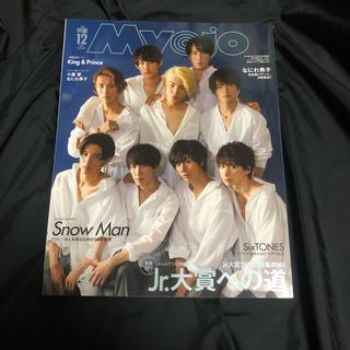 シュウエイシャ(集英社)のMyojo 2019年12月号 表紙:SnowMan(アート/エンタメ/ホビー)