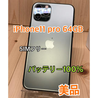 Apple - 【B】【美品】【100%】iPhone 11 pro 64 GB SIMフリー