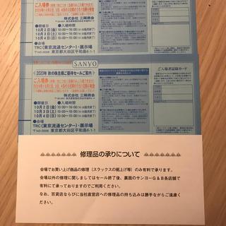 サンヨー(SANYO)の三陽商会 株主優待セールペアチケット(ショッピング)