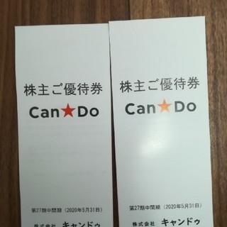 キャンドゥ 株主優待券 4000円+税(100円+税×40枚)
