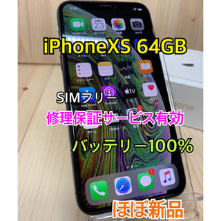 Apple - 【ほぼ新品】【100%】iPhone XS 64 GB Gray SIMフリー