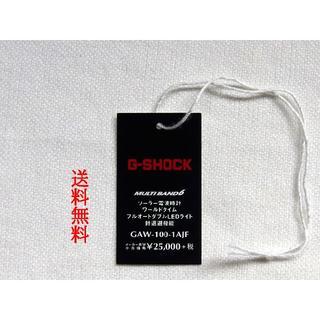G-SHOCK - プライスタグ アナログ 電波ソーラー GAW-100 G-SHOCK★送料無料★