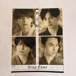 セクシー ゾーン(Sexy Zone)の542 Sexy Zone 切り抜き(アート/エンタメ/ホビー)
