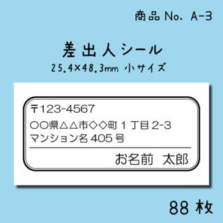 差出人シール★88枚入り★枠付き★小サイズ★シンプル★モノクロ★A-3(宛名シール)