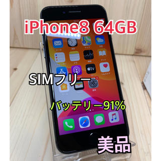 Apple - 【美品】【91%】iPhone 8 64 GB SIMフリー Gray 本体