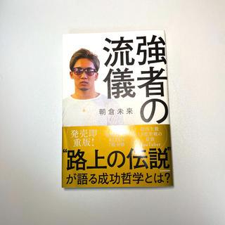 カドカワショテン(角川書店)の強者の流儀(ノンフィクション/教養)
