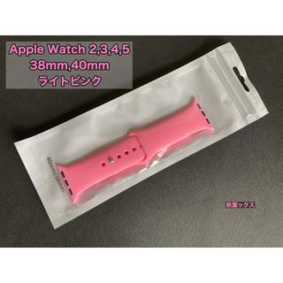 アップルウォッチ(Apple Watch)のApple Watch 交換ベルト ライトピンク 38/40mm S/M(ベルト)