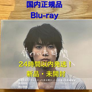 僕のいた時間 Blu-ray 三浦春馬 ブックレット ステッカー付(邦画)