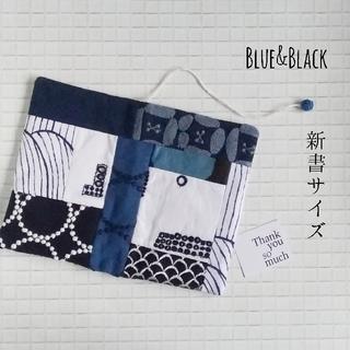 ミナペルホネン(mina perhonen)の新書サイズ 青と黒のブックカバー ミナペルホネン ハンドメイド(ブックカバー)
