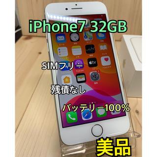 Apple - 【美品】【100%】iPhone 7 Silver 32 GB SIMフリー