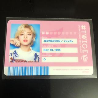 Waste(twice) - twice IDカード ジョンヨン