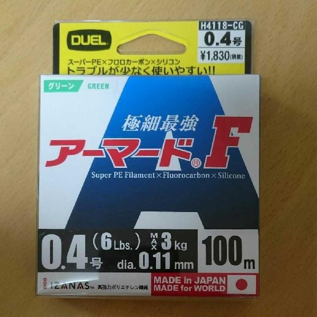 デュエル アーマードF 0.4号 100M スポーツ/アウトドアのフィッシング(釣り糸/ライン)の商品写真