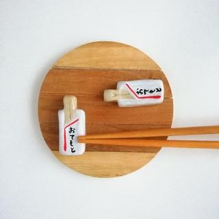 おてもと 箸置きセット(テーブル用品)