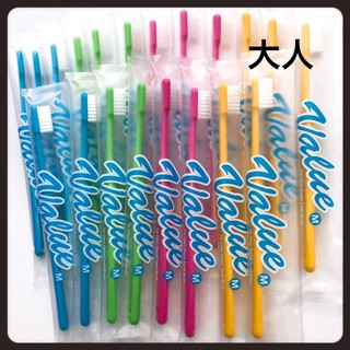 値下げ バリュー 20本‼️  歯科医院専売大人用歯ブラシ