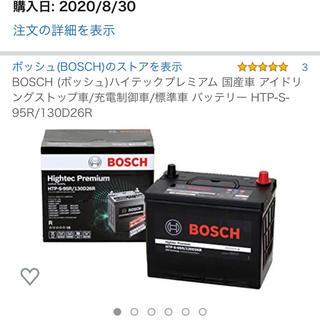 ボッシュ BOSCH カーバッテリー