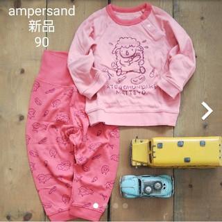 アンパサンド(ampersand)の新品 90センチ AMPERSAND アンパサンド ピンク ひつじ  パジャマ(パジャマ)