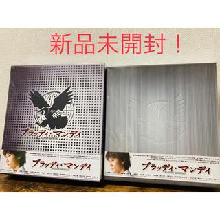 Johnny's - 新品『ブラッディ・マンデイ DVD-BOX Ⅰ&II』2セット 三浦春馬 佐藤健