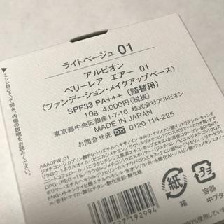 ALBION - ベリーレアエアー 01  送料込み レフィル
