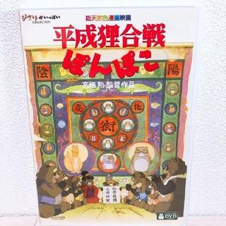 ジブリ - 美品♡平成狸合戦ぽんぽこ デジタルリマスター版 DVD 特典ディスク+純正ケース