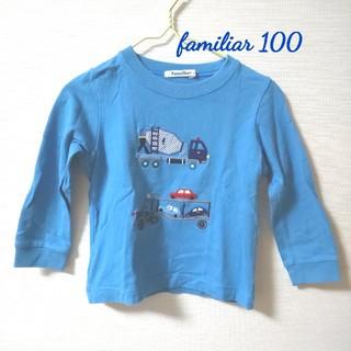 familiar - 【USED】Familiar 働く車Tシャツ 100cm