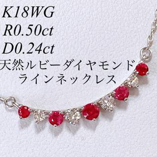 K18WG 天然ルビーダイヤモンドラインネックレス R0.5ctD0.24ct